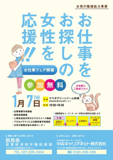 お仕事フェア_20150107.png
